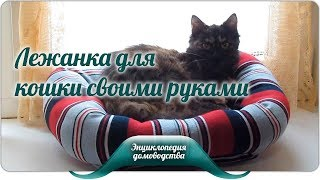 как сделать спальное место для кошки своими руками