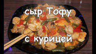 сыр Тофу с курицей