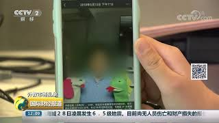 [国际财经报道]外教市场乱象 非法越境无证上岗 外教招聘管理不力| CCTV财经
