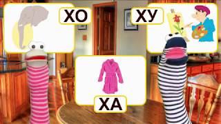 Урок 9. Буква Х. Слова на букву Х. Слоги АХ, УХ, ОХ, ХА, ХУ, ХО.