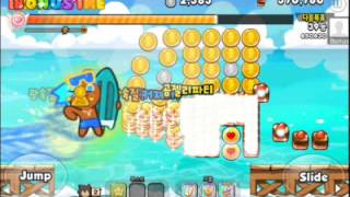 เก็บตัง4500-7500แค่กดเริ่มเกมcookierunkakao