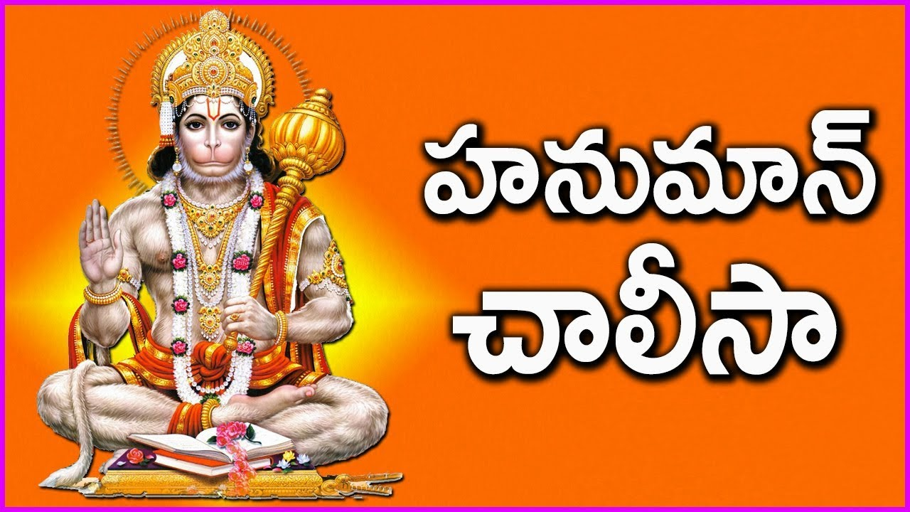 Hanuman Chalisa Fast In Telugu - Must Listen Song Of Anjaneya Swamy