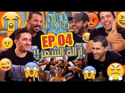 Dhek Thajro EP 04 | تحدي إزالة الشعر !! تخلط لينا الضحك مع البكا ههههههه دخل تموت بالضحك