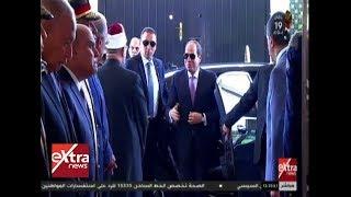 لحظة وصول الرئيس السيسي لمقر احتفالية وزارة الأوقاف بليلة القدر