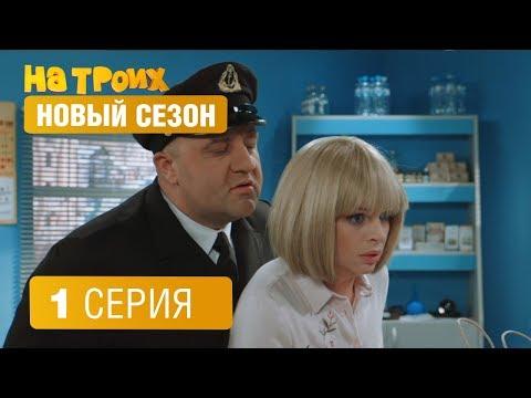 На троих - 4 сезон - 1 серия | ЮМОР ICTV - Cмотреть видео онлайн с youtube, скачать бесплатно с ютуба