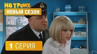 На троих - 4 сезон - 1 серия | ЮМОР ICTV