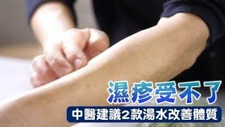 【濕疹殺人】飲食失調濕氣重 2種湯水改善脾胃 | 台灣蘋果日報