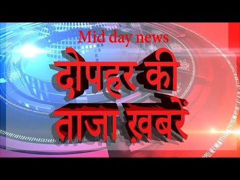 Mid day news   दोपहर की ताजा ख़बरें   Fatafat news   News headlines   Samachar   Mobilenews 24.