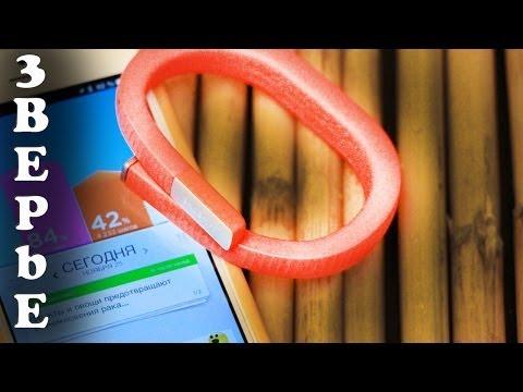 Jawbone Up 24 - Обзор