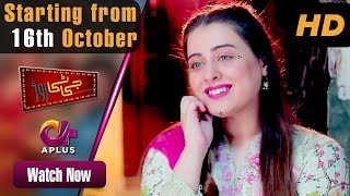 GT Road - Starting from 16 October | Aplus Dramas | Inayat, Sonia Mishal, Kashif | Pakistani Drama