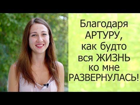 Отзыв о ритрите с Артуром Сита (Туапсе 2018) - Светлана, Краснодар