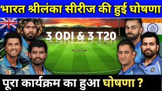 India vs Sri Lanka T20 and ODI Series 2020 Schedule, Time Table, Team Squad All Details | Ind vs Sl