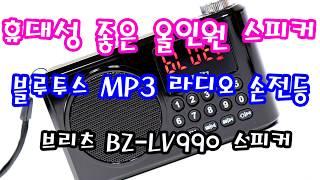 브리츠 BZ-LV990 스피커 제품 설명 및 사용법 #…