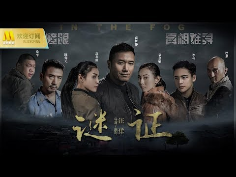 【1080P Chi-Eng SUB】《谜证/In