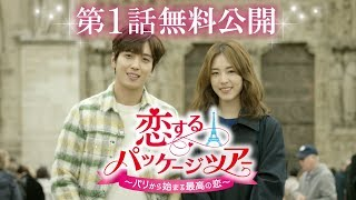 恋するパッケージツアー ~パリから始まる最高の恋~ 第15話