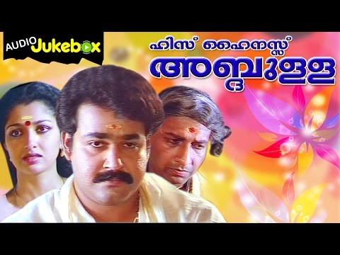 His Highness Abdulla Full Movie Songs | Malayalam Film Song | Mohanlal & Gowthami