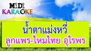 น้ำตาแม่งหวี่ - ลูกแพร ไหมไทย อุไรพร | MIDI KARAOKE มิดี้ คาราโอเกะ