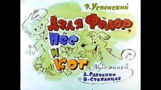 Диафильм Э.Успенский - Дядя Федор, пес и кот