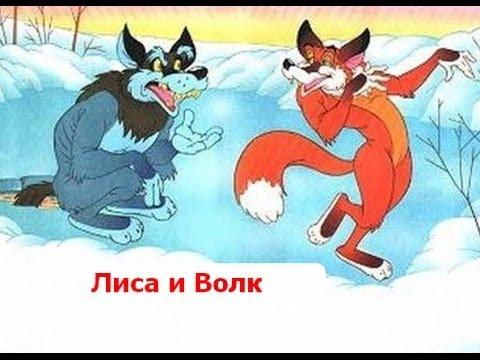 Лиса и волк Сказка - YouTube
