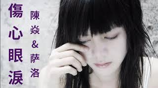 《 傷心眼淚 》演唱:陳焱 & 薩洛