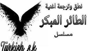 نطق+ترجمة—اغنية —المسلسل التركي—الطائر المبكر