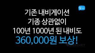 아이머큐리 G클래스 엣지 보상판매 EVENT