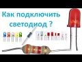 Токоограничительные резисторы и светодиоды при создании поделок