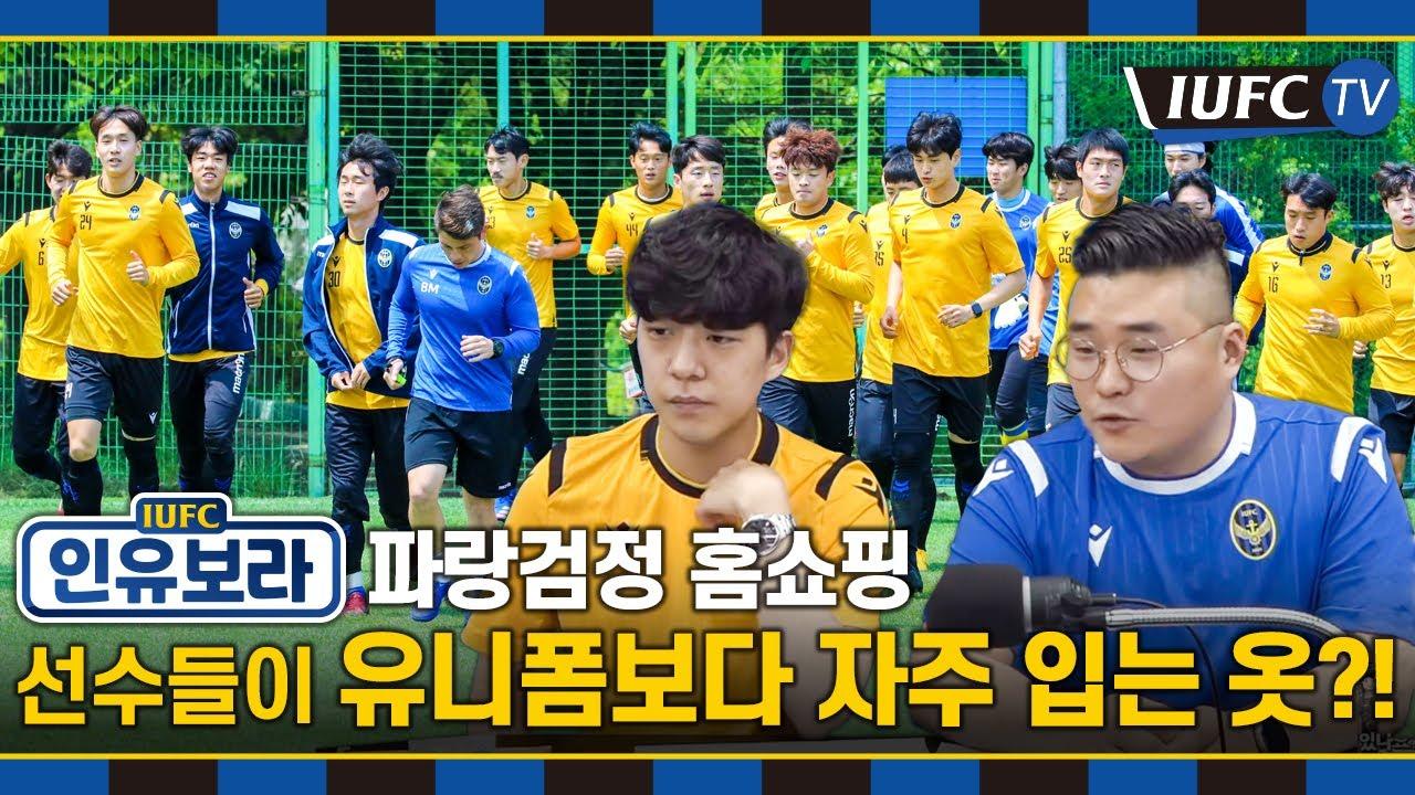 [IUFC TV] 인천유나이티드 선수들이 유니폼보다 자주 입는 옷이 있다?! | 인유보라