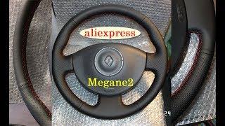 видео Как найти и заказать чехол на руль с алиэкспресс