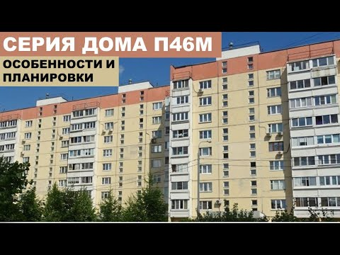 Панельный дом П46М. Планировки и особенности серии дома.