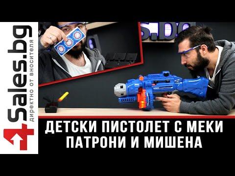 Голям детски ръчен пистолет с меки куршуми стрели - WJ15 12