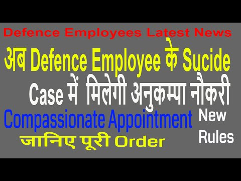 Compassionate Appointment Defence Employees Latest