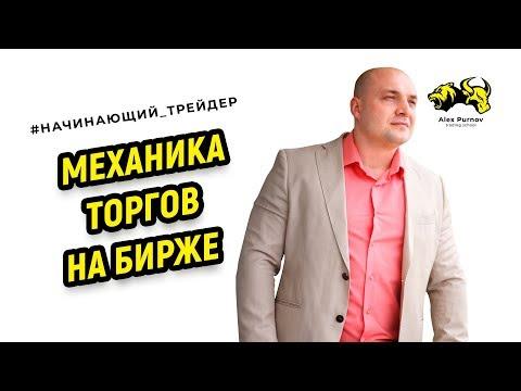 Механика торгов на Московской бирже I Роль брокера в системе биржевой торговли