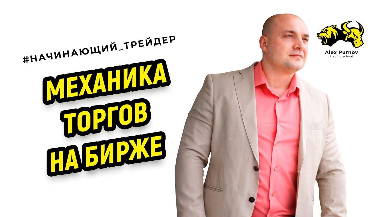 Механика Торгов на Московской Бирже I Роль | Частные Брокеры Бинарных Опционов