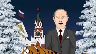 Новогоднее обращение Путина 2016 эксклюзив!!!