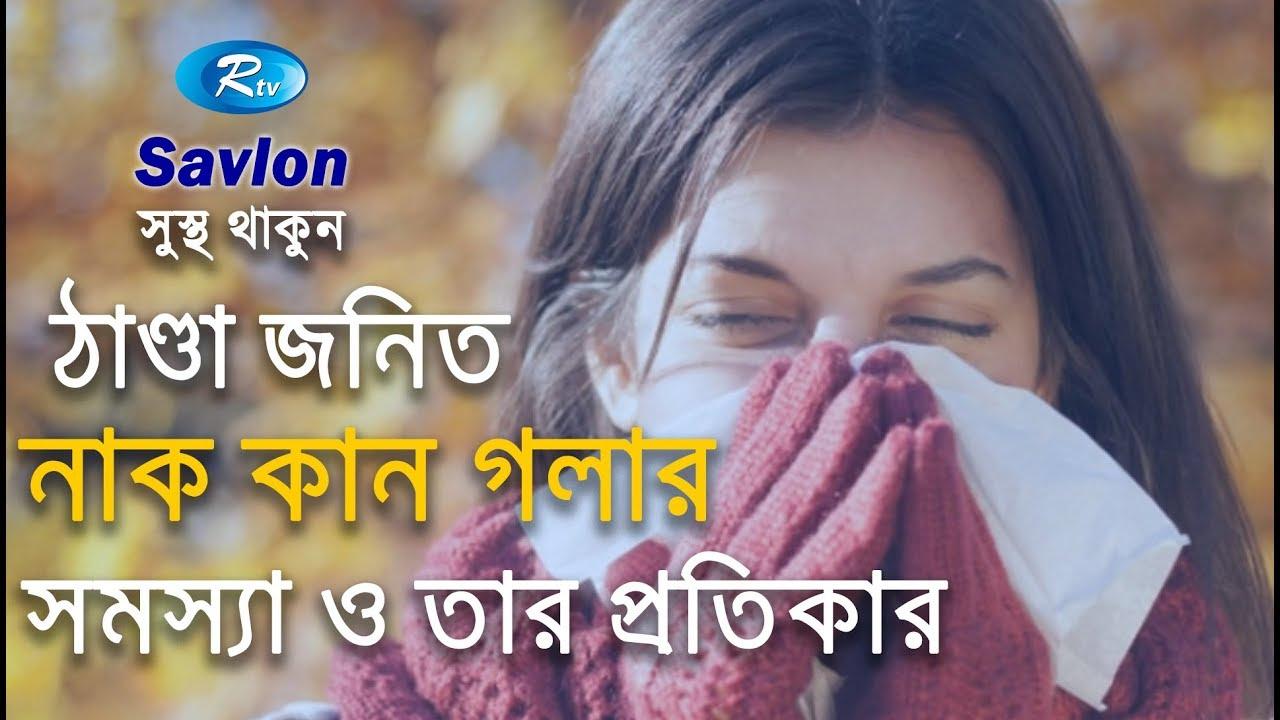 ঠাণ্ডা জনিত নাক কান গলার সমস্যা ও তার প্রতিকার | Bangla Health Tips | Rtv Lifestyle | Rtv