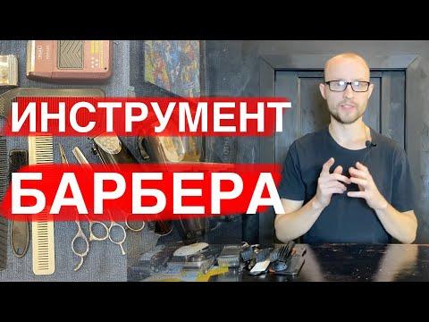 Инструменты для барбера / Набор парикмахера / Y.S.Park / Wahl / Moser / Erika / Стрижка машинкой