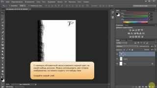 Урок Adobe Photoshop CS6. Как создать фирменный лист для письма