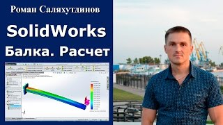 SolidWorks Simulation. Консольная балка. Расчет на прочность | Роман Саляхутдинов