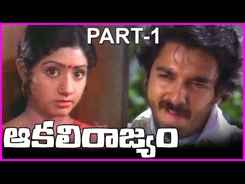Aakali Rajyam - Telugu Movies / Telugu Full Length Movie Part-1- Kamal Hassan,Sridevi
