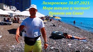 Денек супер Море чистое и теплое Привет от Санька 30.07.2021.🌴ЛАЗАРЕВСКОЕ СЕГОДНЯ🌴СОЧИ.
