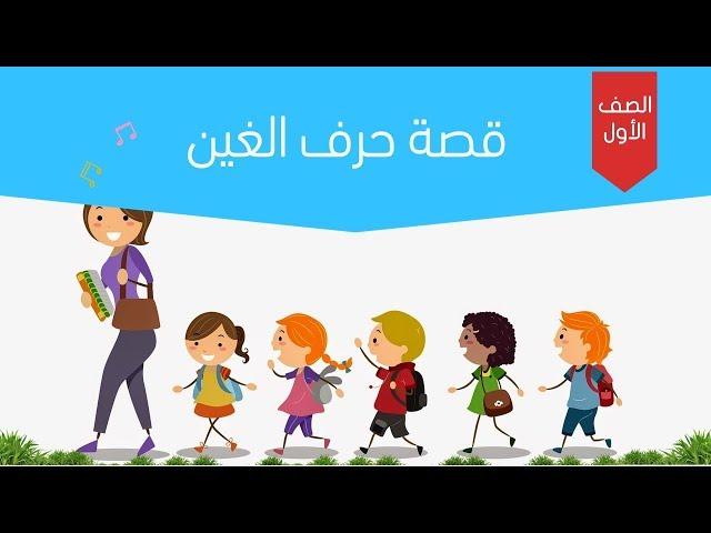 قصة حرف الغين للصف الأول | الدرس الثاني
