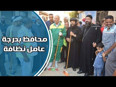 محافظ البحر الأحمر يرتدي ملابس عمال النظافة ويشارك في حملة تنظيف  - 13:56-2019 / 9 / 5