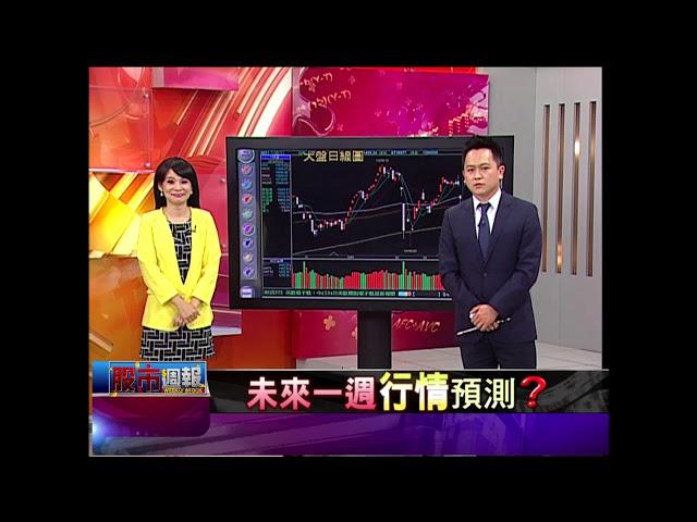 【股市周報-非凡商業台曾鐘玉主持】20180325part.3(陳杰瑞)