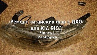 ремонт китайских фар с ДХО для KIA RIO 3. Часть I Разборка