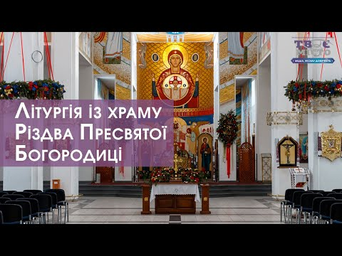 Літургія наживо з церкви Різдва Пресвятої Богородиці, (Львів-Сихів)