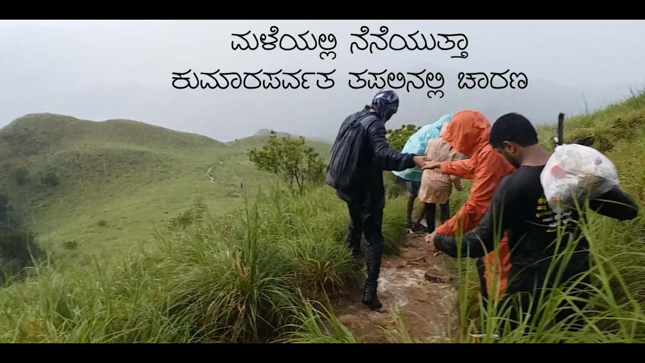 Kumaraparvata Rain Trek    Never Seen Before    Mr Migrant