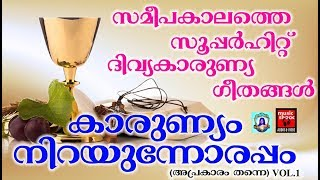 Karunyam Nirayunnorappm # Christian Devotional Songs Malayalam 2018 # Fr.Mathew Payyapilly