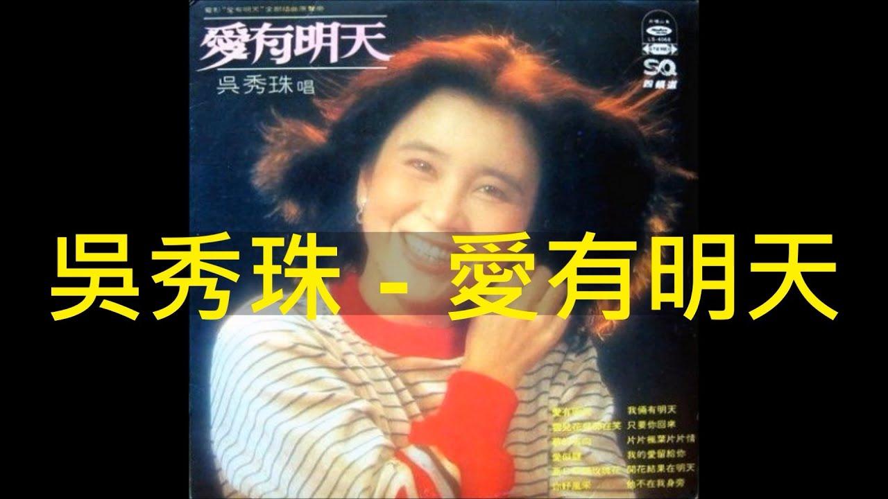 爱有明天国语_吳秀珠 - 愛有明天 - YouTube