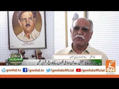 Lahore Radio Station made history during 1965 War | GNN | 06 September 2020